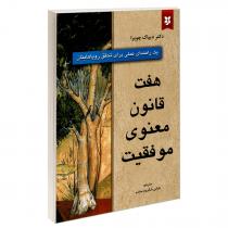 کتاب هفت قانون معنوی موفقیت اثر دکتر دیپاک چوپرا انتشارات نیک فرجام
