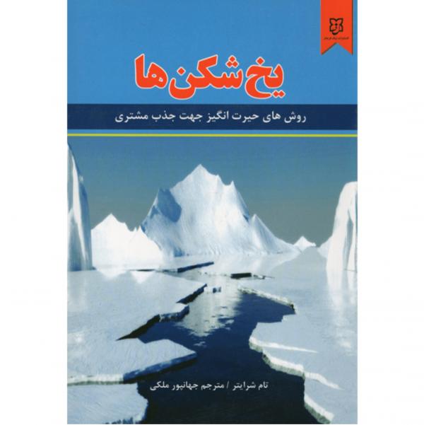 کتاب یخ شکن ها اثر تام شرایتر نشر نیک فرجام