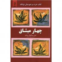 کتاب چهار میثاق اثر دون میگوئل روئیز انتشارات نیک فرجام