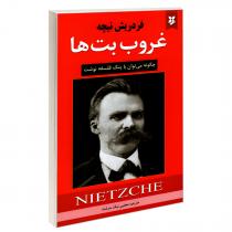 کتاب غروب بت ها اثر فردریش نیچه انتشارات نیک فرجام
