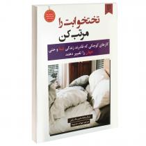 کتاب تختخوابت را مرتب کن اثر ژنرال ویلیام هری مک روان انتشارات نیک فرجام