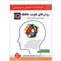 کتاب روش های تقویت حافظه IQ اثر علیرضا منجمی انتشارات الماس پارسیان