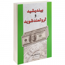 کتاب بیندیشید و ثروتمند شوید اثر ناپلئون هیل انتشارات سپهر ادب