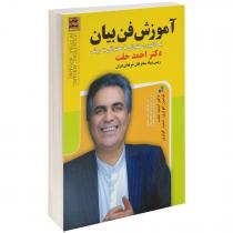 کتاب آموزش فن بیان اثر احمد حلت نشر سپینود