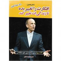 کتاب افکارت را تغییر بده تا زندگی ات تغییر کند اثر راد جادکینز نشر آستان مهر
