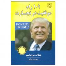 کتاب 101 راه موفقیت در تجارت اثر دونالد جی ترامپ انتشارات الماس پارسیان