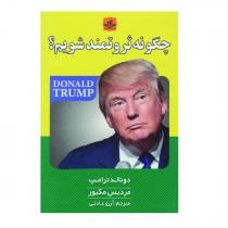 کتاب چگونه ثروتمند شویم اثر دونالد ترامپ ناشر الماس پارسیان