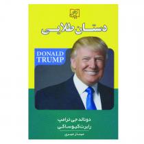 کتاب دست های طلایی اثر دونالد ترامپ و رابرت کیوساکی انتشارات الماس پارسیان