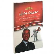 کتاب مدیریت بحران اثر برایان ترسی نشر بو کتاب