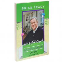 کتاب قدرت تفکر و تغییر اثر برایان تریسی انتشارات آفرینه