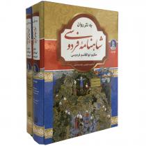 کتاب نفیس شعر شاهنامه اثر حکیم ابولقاسم فردوسی به نثر  دوره دو جلدی نشر آتیسا3.