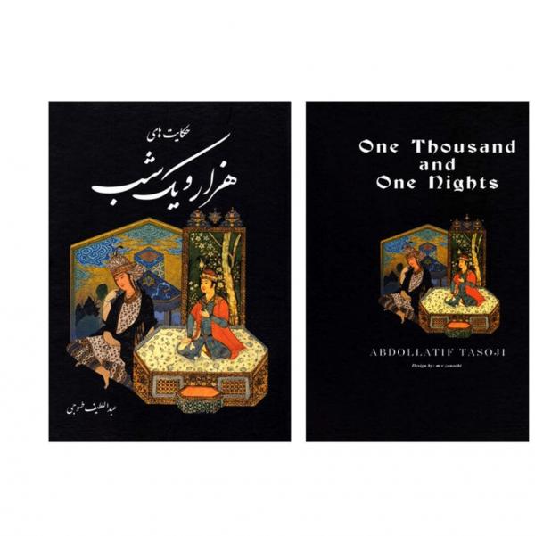 کتاب نفیس حکایت های هزار و یک شب اثر عبداللطیف طسوجی نشر نیک فرجام