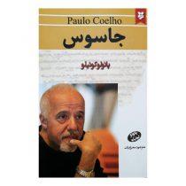 کتاب جاسوس اثر پائولو کوئیلو
