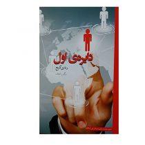 کتاب دایره اول اثر رندی گیج