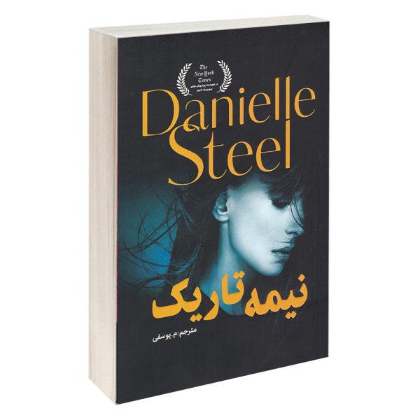 کتاب نیمه تاریک اثر دانیل استیل نشر ارتباط نوین