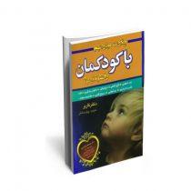 کتاب چگونه می توانیم با کودکانمان رفتار کنیم؟ نشر سیمای نور امید