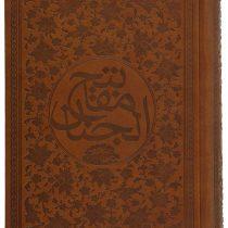 کتاب کلیات مفاتیح الجنان نشر خانه آفتاب-ساز و کار