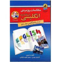 کتاب مکالمات روزمره ی انگلیسی (همراه با سی دی) نشر استاندارد