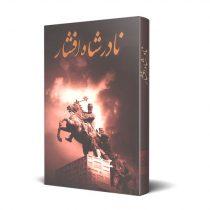 کتاب نادرشاه افشار اثر صادق رضازاده شفق انتشارات توساکو