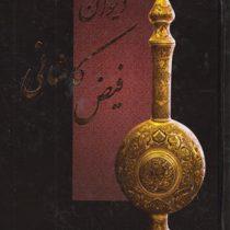کتاب کلیات دیوان اشعار فیض کاشانی