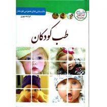 کتاب طب کودکان (دانستنی های عمومی کودکان) اثر فرشته مهری نشر ملینا