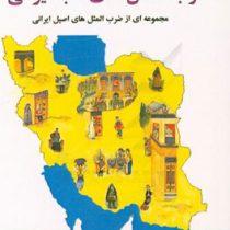 کتاب ضربالمثلهای ناب ایرانی : مجموعهای از ضربالمثلهای اصیل ایرانی نشر میرباقری