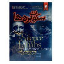 کتاب سکوت بره ها اثر توماس هریس