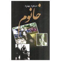 کتاب خانوم اثر مسعود بهنود نشر علم