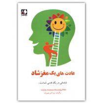 کتاب عادت های یک مغز شاد اثر لورتا گراتسیانو نشر اندیشه فاضل