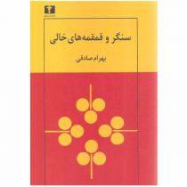 کتاب سنگر و قمقمه های خالی اثر بهرام صادقی نشر نیلوفر