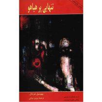 کتاب تنهایی پرهیاهو اثر بهومیل هرابال نشر پارس کتاب