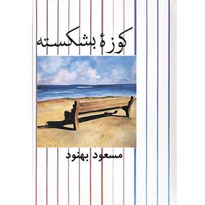 کتاب کوزه بشکسته اثر مسعود بهنود ناشر نشر علم
