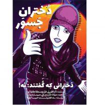 کتاب دختران جسور دخترانی که گفتند:نه! اثر النا فاویلی و فرانچسکو کاوالو از نشر شفاف