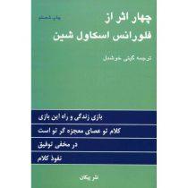 کتاب چهار اثر از فلورانس اسکاول شین ترجمه گیتی خوشدل نشر پیکان