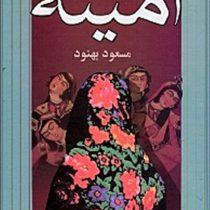 کتاب امینه اثر مسعود بهنود ناشر نشر علم