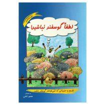 کتاب لطفا گوسفند نباشید اثر محمود نامنی نشر آسیم
