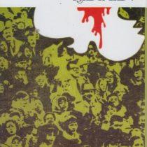 کتاب همسایه ها اثر احمد محمود