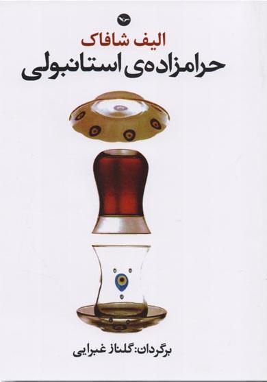 کتاب حرامزاده استانبولی اثر الیف شافاک ترجمه گلناز غبرایی