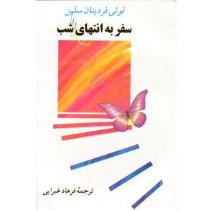 کتاب سفر به انتهای شب اثر لویی فردینان سلین نشر جامی