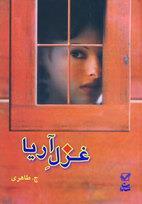 کتاب غزل آریا اثر ج.طاهری