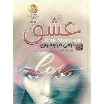 کتاب عشق اثر تونی موریسون نشر آزرمیدخت