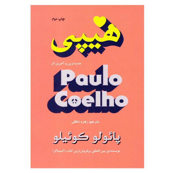 کتاب هیپی اثر پائولو کوئیلیو نشر تالیف