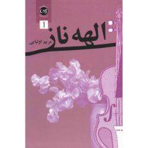 کتاب الهه ناز اثر مریم اولیایی - دو جلدی