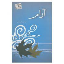 کتاب آرام اثر سیمین شیردل نشر پرسمان