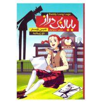 کتاب بابا لنگ دراز اثر جین وبستر دو زبانه