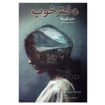 کتاب دختر خوب اثر ماری کوبیکا