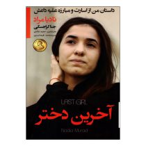 کتاب آخرین دختر اثر نادیا مراد و جنا کراجسکی