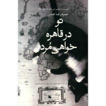 کتاب تو در قاهره خواهی مرد اثر حمیدرضا صدر
