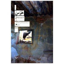 کتاب هرس اثر نسیم مرعشی نشر چشمه
