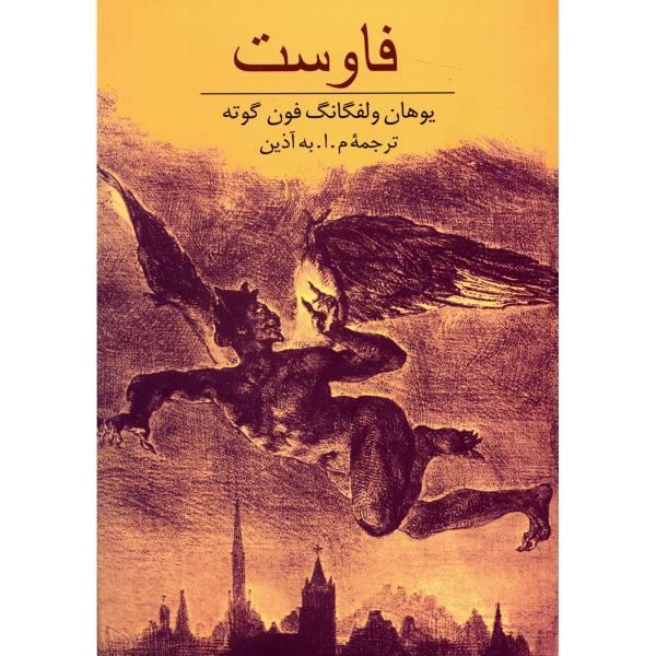 کتاب فاوست اثر یوهان ولفگانگ فون گوته نشر نیلوفر (نمایشنامه)